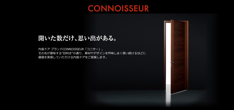 内装ドア ブランドのコニサー